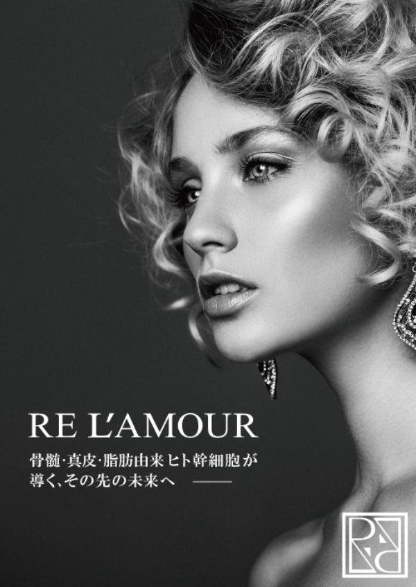 relamour-01